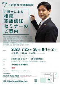 相続・家族信託セミナー2020